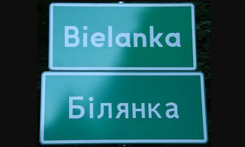 Dwujęzyczne tablice z nazwą miejscowości – po polsku i łemkowsku – przy wjeździe do Bielanki (gmina Gorlice). Fot. Wikimedia